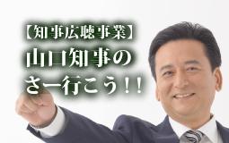 山口知事のさー行こう!!