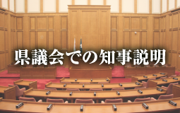 県議会での知事説明