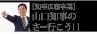 【知事広聴事業】山口知事のさー行こう!!