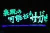 第32回佐賀県高等学校総合文化祭総合開会式