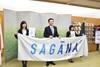 SAGĀNA(サッガーナ) Project 第 5 弾~「ANA 人財のチカラを佐賀県で」がスタート~